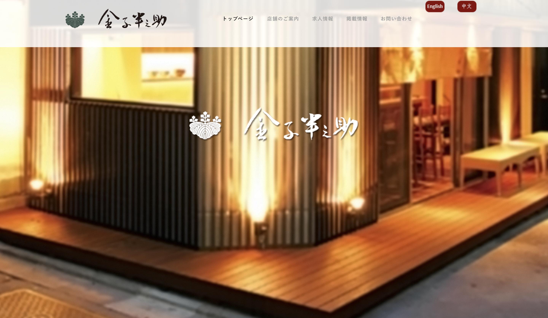 http://kaneko-hannosuke.com