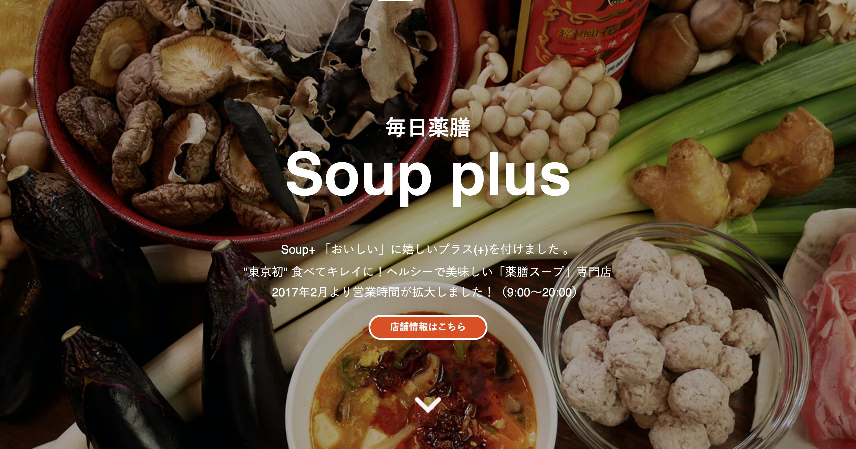 http://soup-plus.tokyo