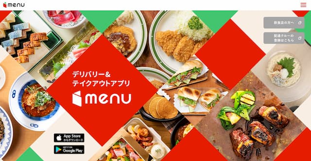 menu(メニュー)