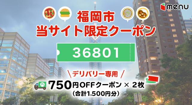 福岡市のmenuで使えるクーポンコード