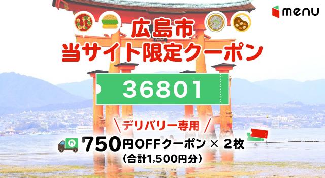 広島市のmenuで使えるクーポンコード
