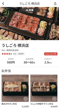 神奈川の加盟店
