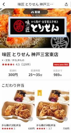 神戸の加盟店