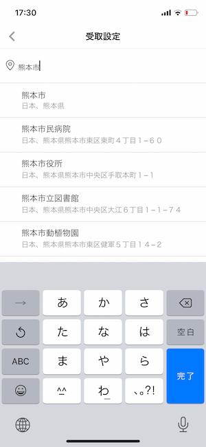 熊本市のmenu(メニュー)対応エリア・配達エリア