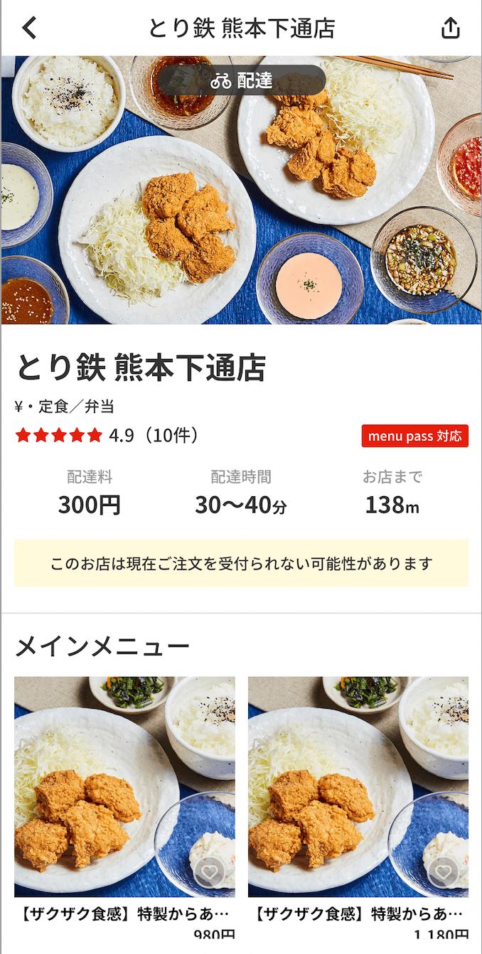 熊本県のmenu加盟店