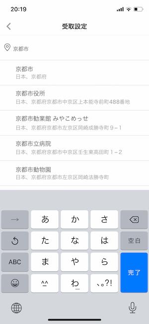 京都のmenu(メニュー)対応エリア・配達エリア
