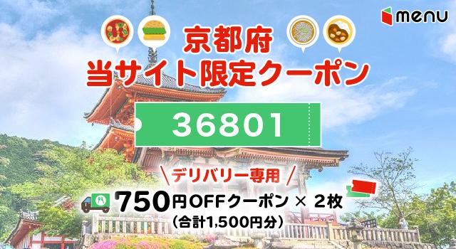 京都府のmenuで使えるクーポンコード