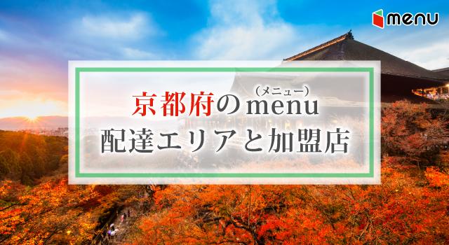 京都府のmenu(メニュー)配達エリアと加盟店