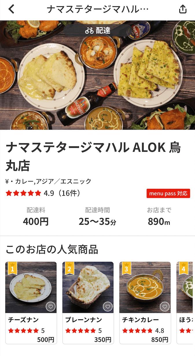 京都のmenu(メニュー)加盟店