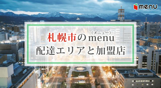 札幌市のmenu(メニュー)配達エリアと加盟店