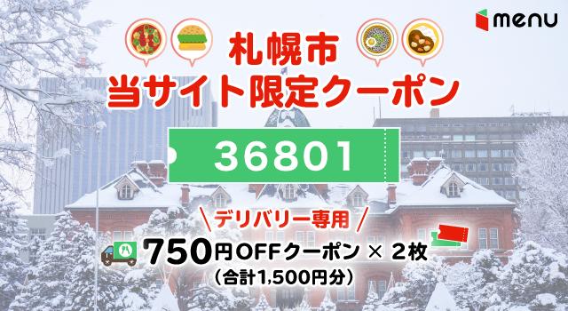 札幌市のmenuで使えるクーポンコード