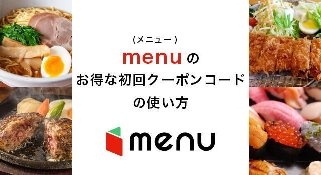 menuのお得な初回クーポンコードの使い方