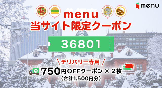 menu(メニュー)の初回クーポンコード