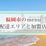 福岡市のmenu(メニュー)配達エリアと加盟店