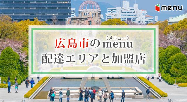 広島市のmenu(メニュー)配達エリアと加盟店