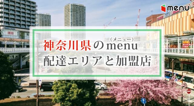神奈川県のmenu(メニュー)配達エリアと加盟店