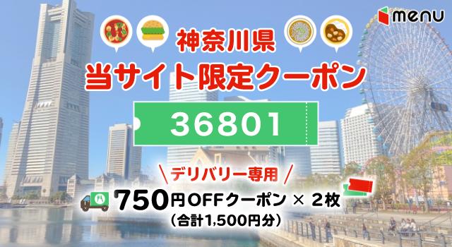 神奈川県のmenuで使えるクーポンコード