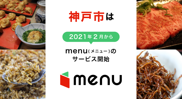 神戸市でmenuのサービス開始
