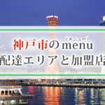 神戸市のmenu(メニュー)配達エリアと加盟店