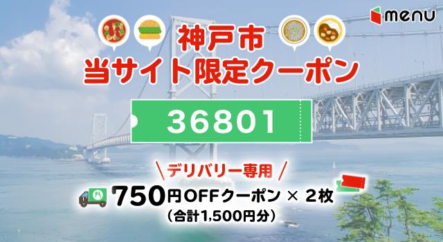 神戸市のmenuで使えるクーポンコード
