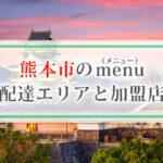 熊本市のmenu(メニュー)配達エリアと加盟店