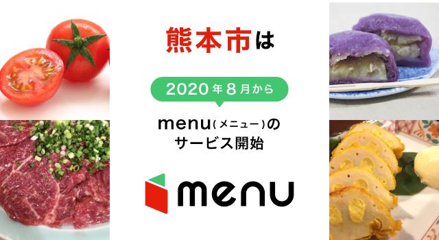 熊本市でmenuのサービス開始