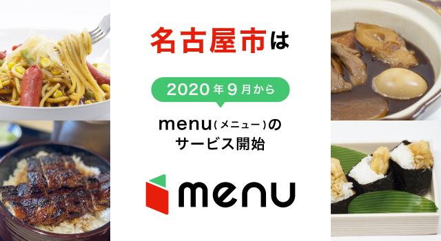 名古屋市でmenuのサービス開始