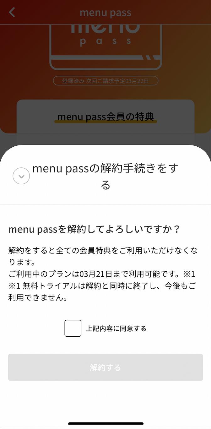 menu pass