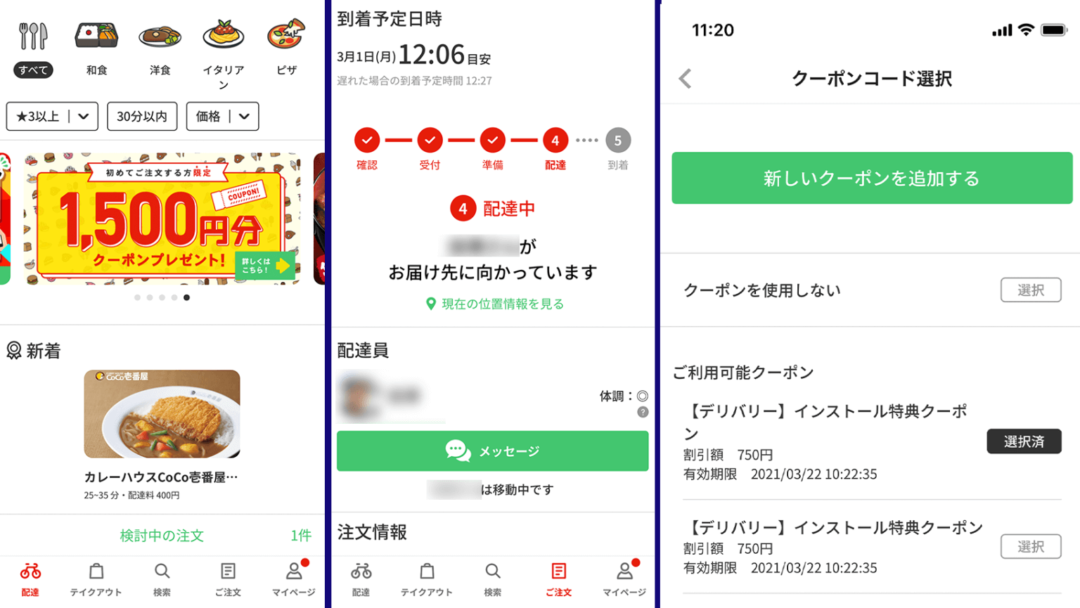 menuの口コミ・評判