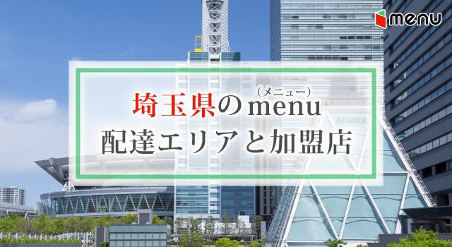 埼玉県のmenu(メニュー)配達エリアと加盟店