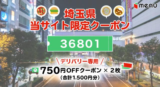 埼玉県のmenuで使えるクーポンコード