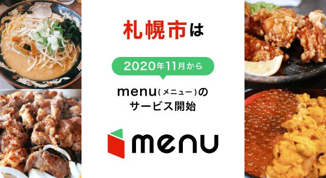 札幌市は2020年11月からmenu(メニュー)開始
