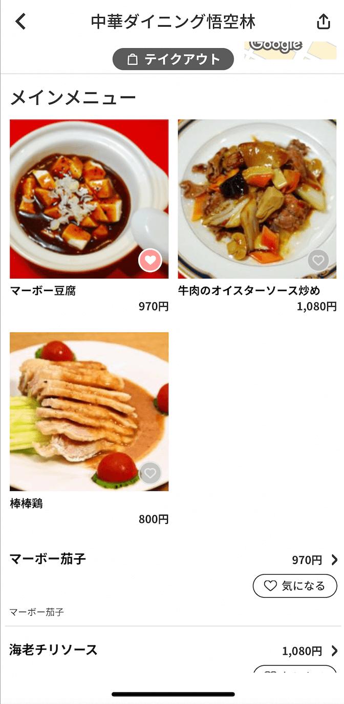 menuの使い方