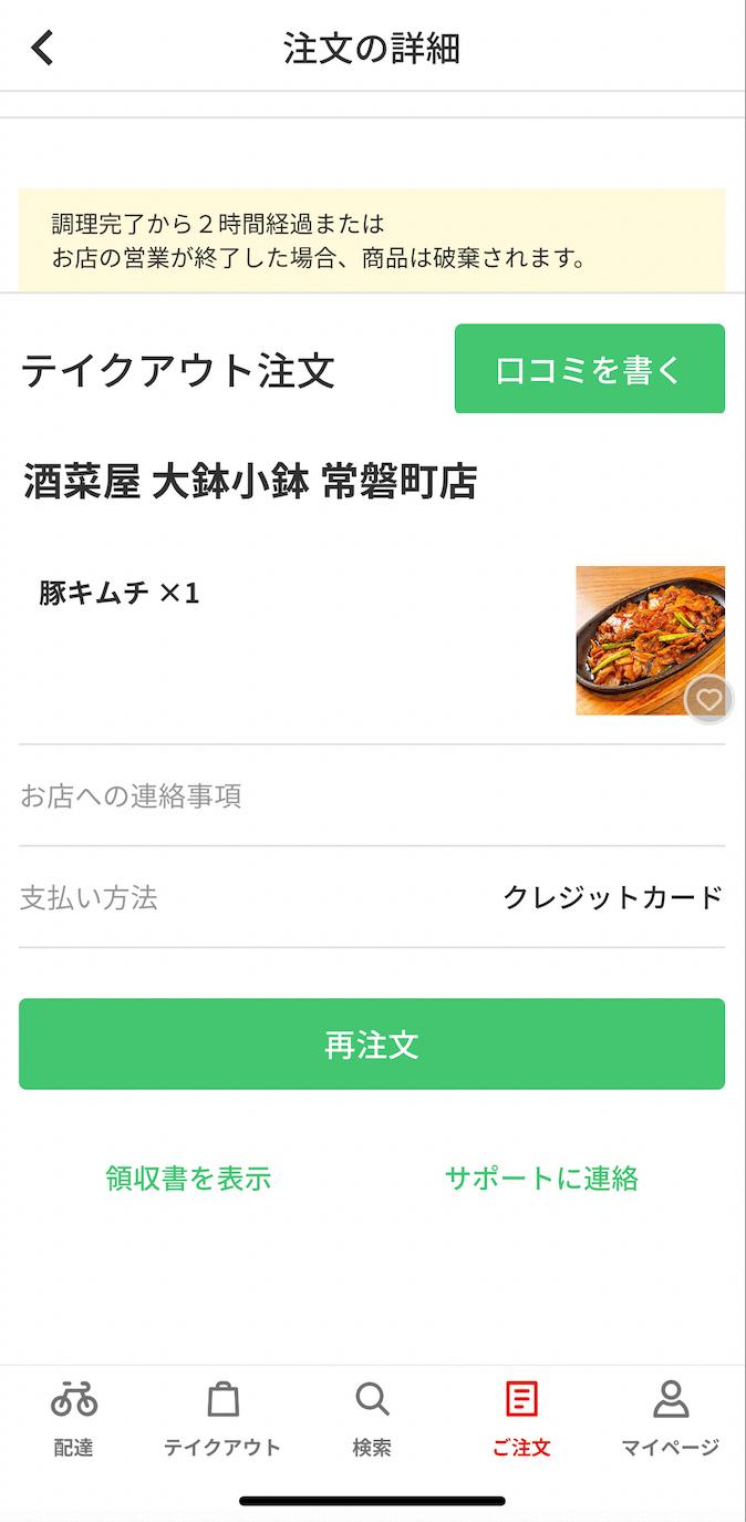 menuのテイクアウトの使い方