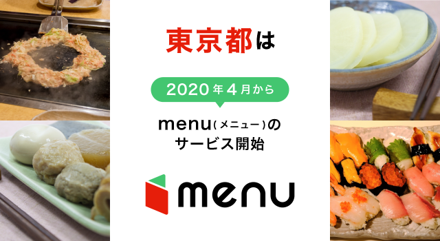 東京都でmenuのサービス開始
