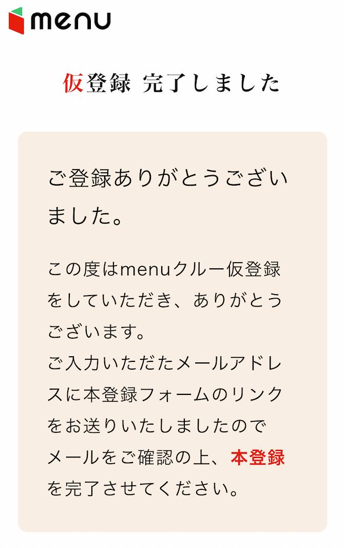 menu配達員の登録方法