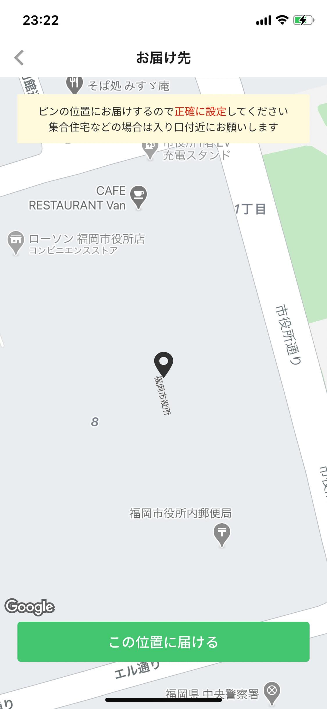 広島市のmenu配達エリア