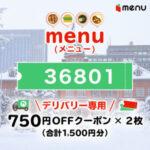 menu(メニュー)の初回クーポンコード&キャンペーン