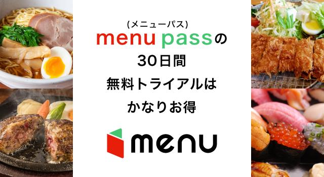 menu passの30日間無料トライアルはかなりお得
