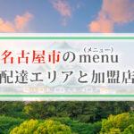 名古屋市のmenu(メニュー)配達エリアと加盟店