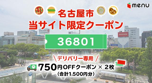 名古屋市のmenuで使えるクーポンコード