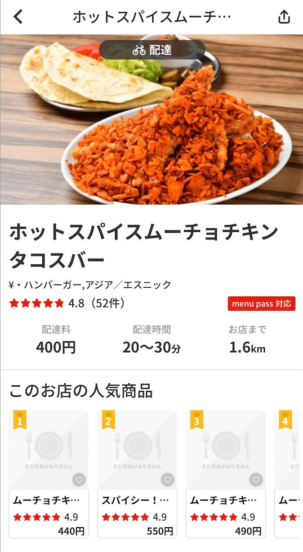 名古屋のmenu加盟店