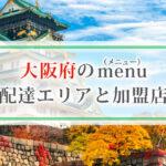 大阪府のmenu(メニュー)配達エリアと加盟店