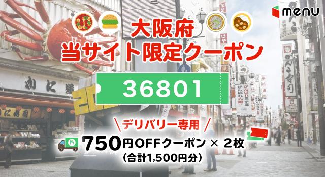 大阪府のmenuで使えるクーポンコード