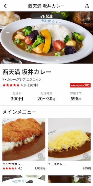 大阪市の加盟店