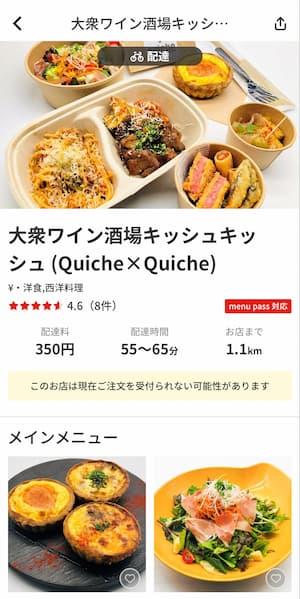 大衆ワイン酒場 キッシュキッシュ(Quiche × Quiche)