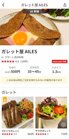 埼玉県の加盟店