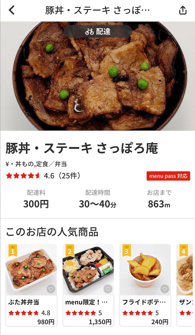 札幌市のmenu加盟店