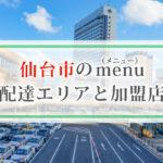 仙台市のmenu(メニュー)配達エリアと加盟店