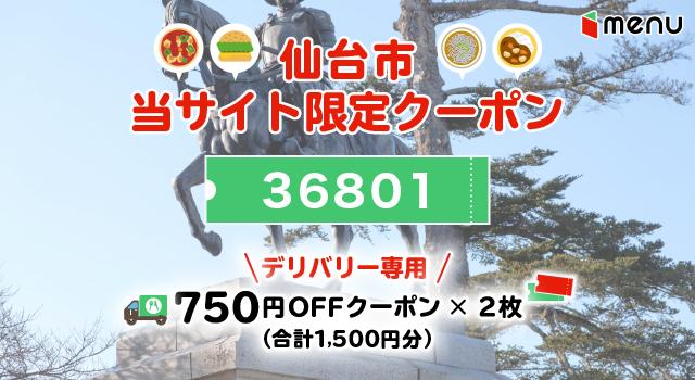 仙台市のmenuで使えるクーポンコード